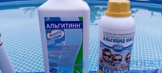 Альгицид для бассейна
